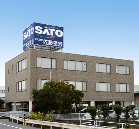 佐藤建設の社屋