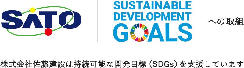 株式会社佐藤建設は持続可能な開発目標(SDGs)を支援しています